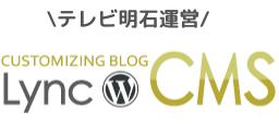 明石市のホームページ制作サービス【Lync-CMS】
